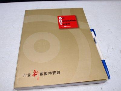 【考試院二手書】《Art Revolution Raipel》│台北新藝術博覽會│八成新(B11R24)