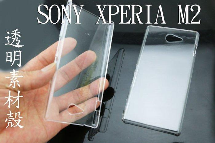 YVY 新莊~SONY XPERIA M2 透明 素材 硬殼 保護殼 透明殼 水晶殼 貼鑽 彩繒 噴漆