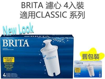 BRITA濾心-4入裝 BRITA 濾水壺濾心 /濾芯 長效8周 現貨【BR0035】