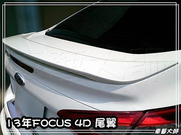 ☆車藝大師☆批發專賣 FORD 福特 13年 FOCUS MK3 MK3.5 4D 原廠型 擾流版 尾翼 4門 四門