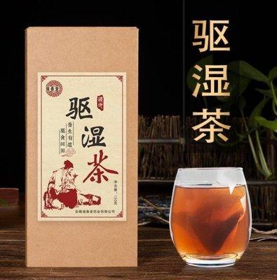 【良緣品優】買二送一 祛濕茶 紅豆薏米伏苓去濕茶保健茶去濕茶 清熱養生茶 養生飲品