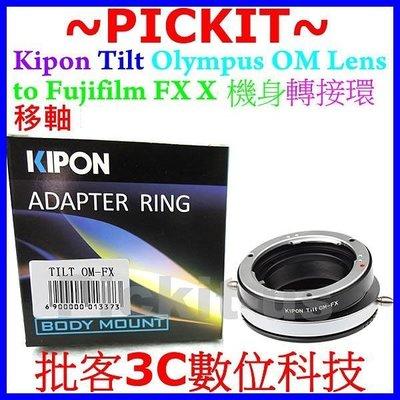 KIPON 移軸 Tilt OLYMPUS OM 鏡頭轉富士Fujifilm Fuji FX X 機身轉接環 Zuiko