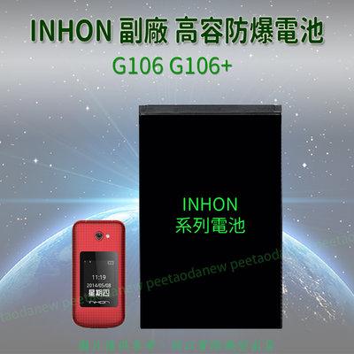 INHON G106 G106+ 高容防爆電池