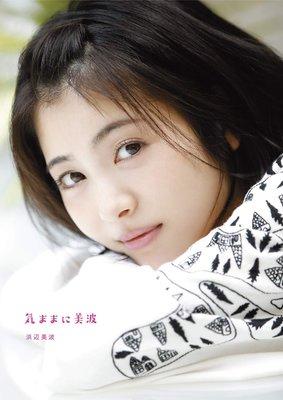 【布魯樂】《Amazon限定封定A_代訂》[日版書籍]日本女星《濱邊美波》寫真集:気ままに美 9784296104857