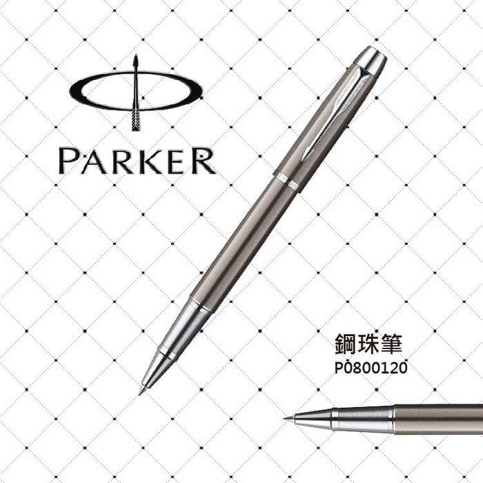 派克 PARKER IM 高尚系列 金屬灰白夾 鋼珠筆 P0800120 鋼筆 原子筆 墨