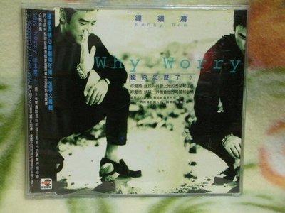 鍾鎮濤 cd=why worry 單曲(1997年發行)