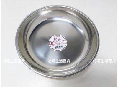 【哈囉生活百貨】 台灣製 紅馬牌 304不銹鋼 深菜皿 20cm 菜盤 蒸盤 不銹鋼圓盤 另有其他尺寸