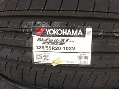 台北永信輪胎~橫濱輪胎 AE61 235/55R20 102V 日本製 含安裝 定位