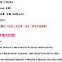全新東芝 TOSHIBA Satellite Pro  M805D M840 M840D M845 M845D 電池