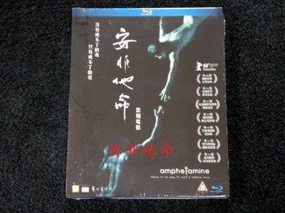 【BD藍光】安非他命 雙HD音效版:外紙套限定版Amphetamine 導演 :《 永久居留 》 雲翔
