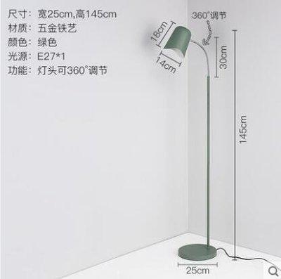 北歐現代簡約客廳沙發臥室床頭書房創意個性led馬卡龍立式落地燈(綠色-不贈送燈泡)