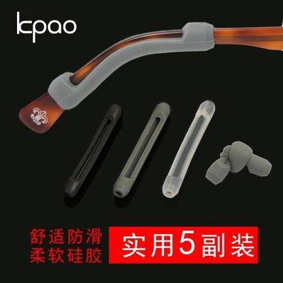 眼鏡防滑套硅膠耳托拖固定耳勾眼睛架掛鉤配件防過敏鏡腿腳套