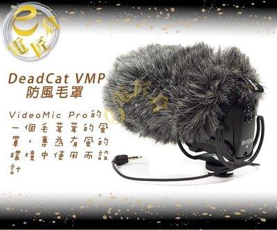 『e電匠倉』RODE DeadCat VMPR 防風毛罩 VideoMic Pro 防風罩 人造毛 收音 麥克風