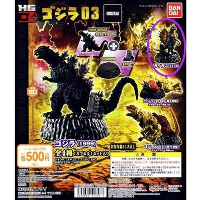 BANDAI 哥吉拉 HG 05 日版 蓋剛 轉蛋 扭蛋 玩具 模型 特攝 怪獸
