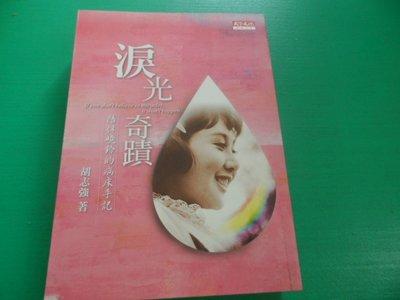 大熊舊書坊- 淚光奇蹟,作者:胡志強 天下文化,ISBN:9789864179756    -東13