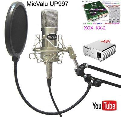 特價RC第16號之2套餐:KX 2+Micvalu UP997電容式麥克風+支架+防噴網+48v電源送166音效