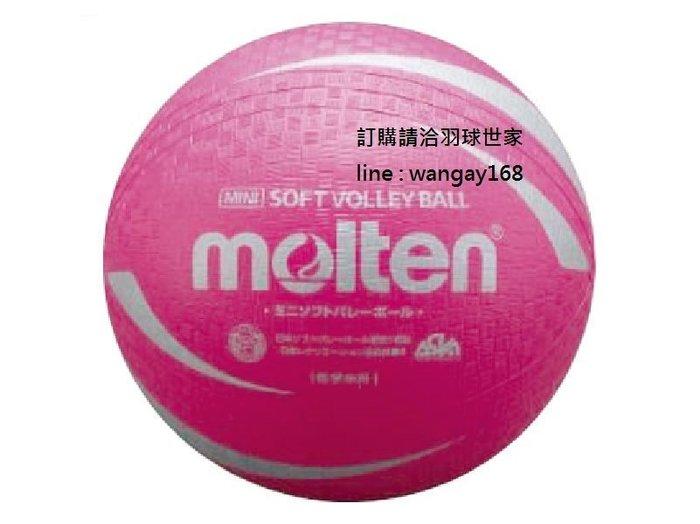 ◇ 羽球世家◇【排球】290元 Molten 軟式排球 我最便宜  安全排球 學校團體愛用 藍/粉紅