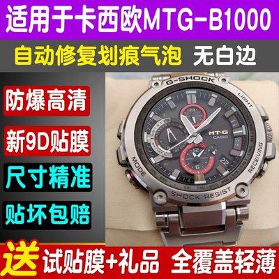 適用于卡西歐MTG-B1000手表貼膜鋼化軟膜抗藍光膜防爆高清保護膜