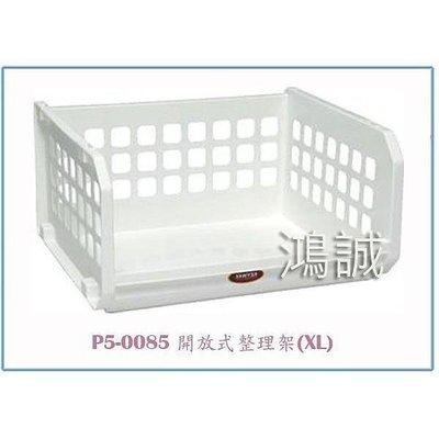 聯府 P50085 P5-0085 6入 開放式整理架(XL) 收納架 置物架