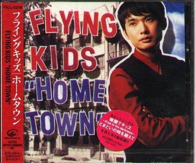 K - FLYING KIDS - HOME TOWN - 日版 - NEW