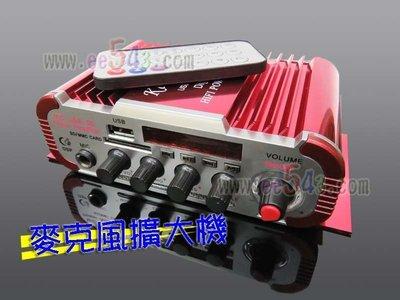 麥克風擴大機.線上K歌上課教學會議叫賣音響擴音機MP3擴大器SD功放機USB