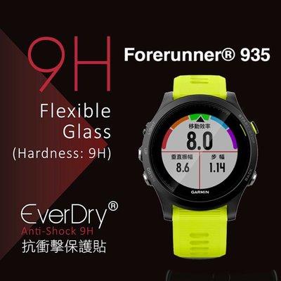 EverDry系列| 9H 抗衝擊耐衝擊保護貼Garmin Forerunner 935 全方位鐵人運動錶 非玻璃