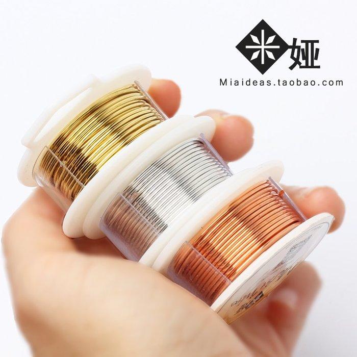 衣萊時尚-米婭 升級手工練手銅線 藝術銅線 DIY造型繞線首飾線(規格不同價格不同)