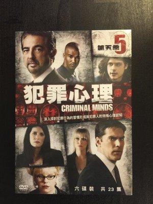 (全新未拆封)犯罪心理 Criminal Minds 第五季 第5季 DVD(得利公司貨)限量特價