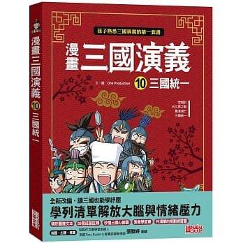 @水海堂@ 三采 漫畫三國演義10:三國統一