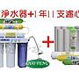 [源灃淨水]6道式淨水器 過濾器 濾水器.含安...