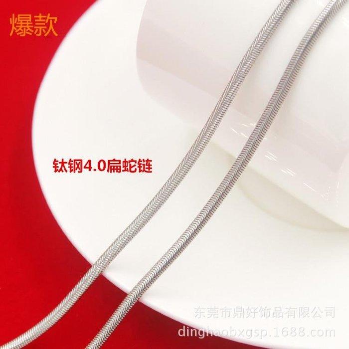 4.0mm寬鈦鋼扁蛇鏈飾品項鏈鈦鋼項鏈歐美項鏈 新麗小舖
