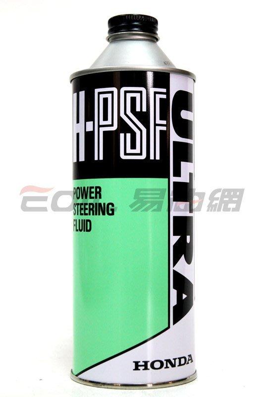 【易油網】HONDA H-PSF 動力方向機油 Power Steering Fluid 本田日本 MOBIL【缺貨】