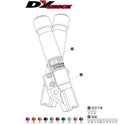 YC騎士生活_DY前叉 競技版 勁戰四代 4代戰 原廠卡鉗直上 客訂賣場