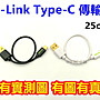 CE- Link Type- C 25cm 傳輸線 hTC 10 LG G5 ...