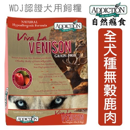 汪旺來【限時促銷】自然癮食ADD無穀成犬鹿肉15kg(WDJ推薦)全犬種Addiction飼料/紐西蘭寵糧