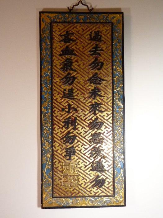 花見小路838 漆金詩句老花板尺寸 86 cm x 37 cm x 2.3 cm