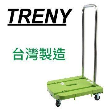 【TRENY直營】日式摺疊塑鋼手推車-...
