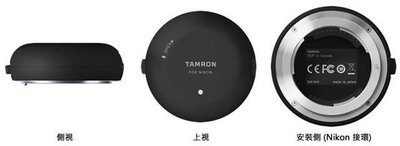 TAMRON TAP-IN Console 多功能調焦器 TAP-01 for Canon Nikon 俊毅公司貨