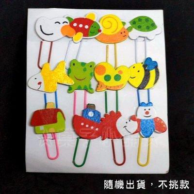 ☆菓子小舖☆《學生創意造型趣味辦公文具-彩繪可愛動物迴紋針12入》