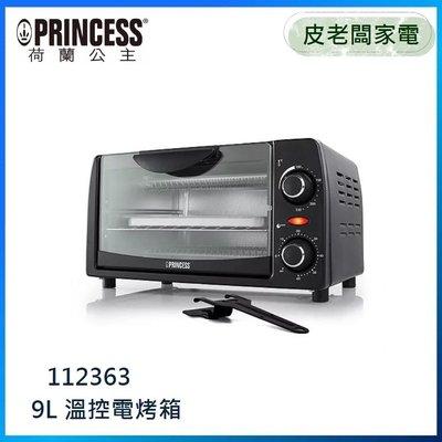 皮老闆家電~PRINCESS荷蘭公主 9L 溫控電烤箱 112363