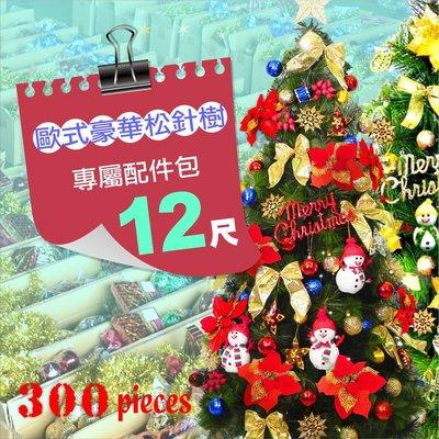 聖誕樹配件包 適用12尺松針樹 聖誕樹精美掛飾配件300個 不含樹 單購專區 聖誕節禮物 【聖誕特區】