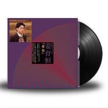 高鳴音像 12寸碟片 留聲機專用 LP黑膠唱片 愛我 薑育恒 正版