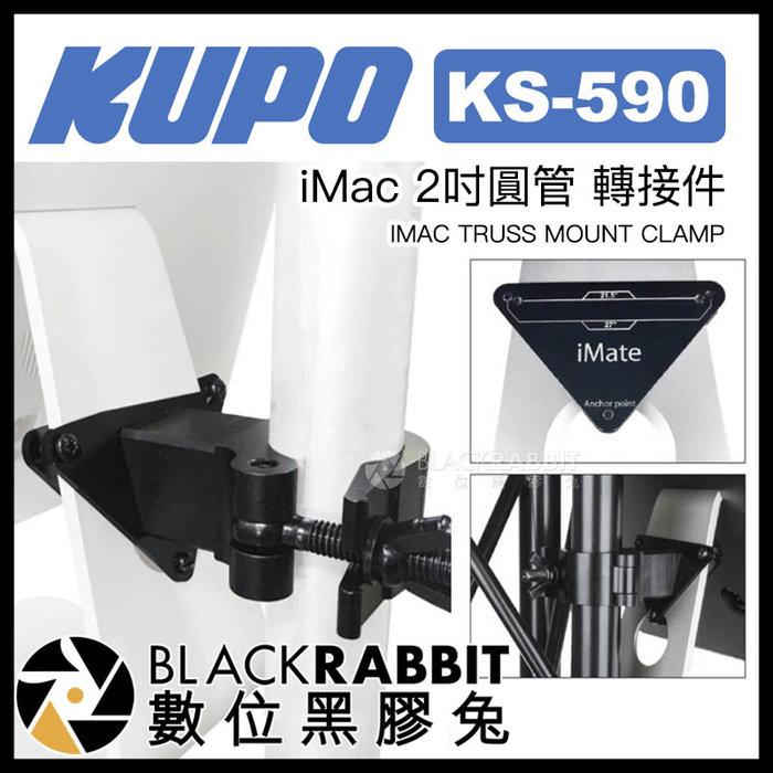 數位黑膠兔【 KUPO KS-590 iMac 2吋圓管 轉接件 】 蘋果 桌電 螢幕 支架 攝影棚 三腳架 展覽 底座