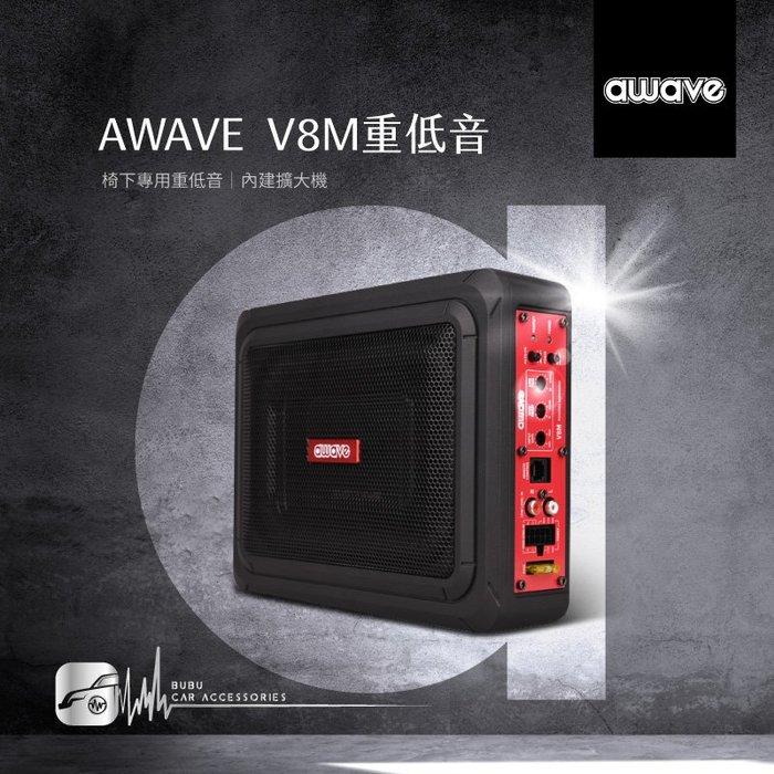 AWAVE【V8M重低音】椅下型重低音 內置擴大機 不占空間 厚度超薄|BuBu車用品