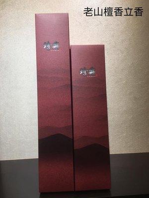 《珍典沉香》100%天然台灣製造立香香品 老山檀香 尺三立香