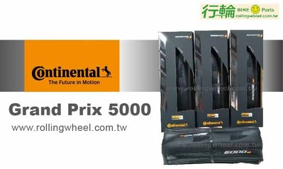 【行輪】 馬牌 GP5000 700x23c 德國 德國製造 公路車車胎 代理商公司貨