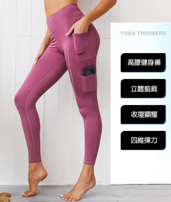 女運動緊身褲 高腰緊身褲【S~XL】運動顯瘦彈力速乾透氣健身褲跑步運動瑜伽褲緊身褲