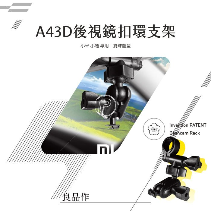破盤王 台南 mi 小米 米家 行車紀錄器 專用【多角度調整 後視鏡扣環式支架】米家 型號 MJXCJLY01BY 行车记录仪 專用 A43D