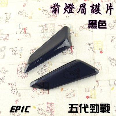 EPIC 黑色 小燈 定位燈 燈眉 貼片 附3M雙面膠 適用於 勁戰五代 五代勁戰 五代戰 勁戰五