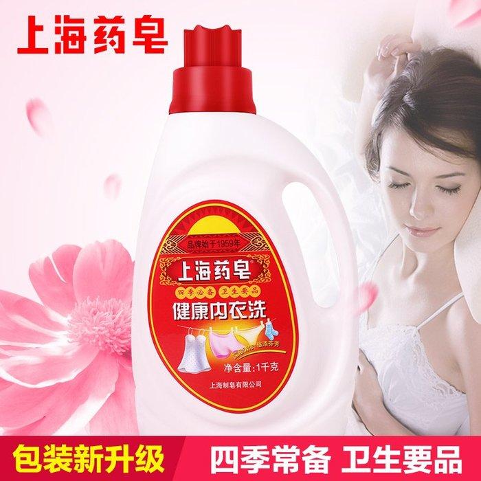 預售款-LKQJD-藥皂健康內衣洗1kg男女內衣褲洗衣液文胸棉麻衣物洗衣液